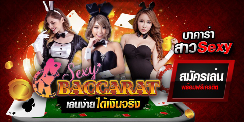 Sexybaccarat168 Sexy Baccarat